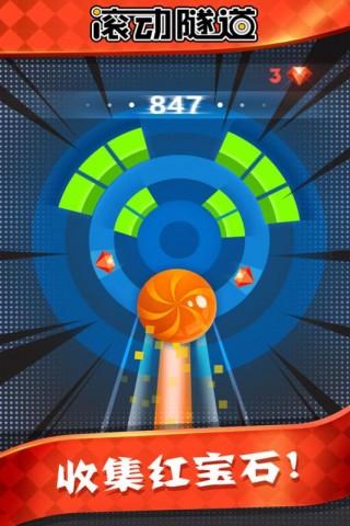 滚动隧道截图(3)