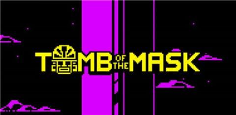 面具之墓-Tomb of the Mask截图(1)