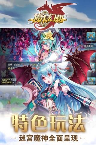 魔卡幻想截图(2)
