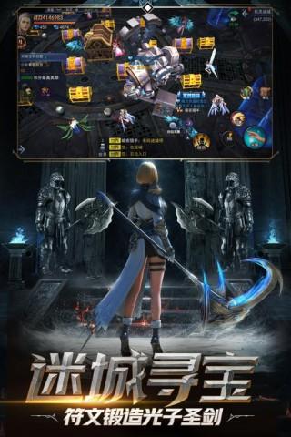 圣剑纪元安卓版截图(3)