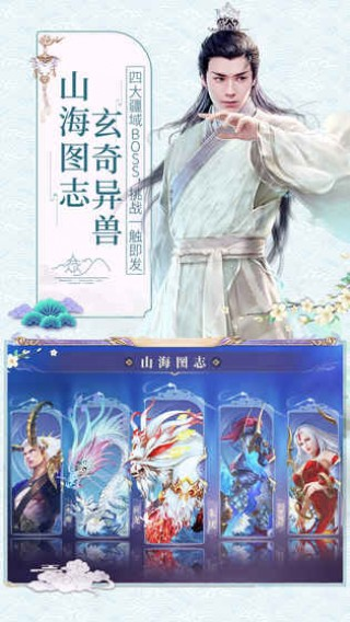 天乩之白蛇传说安卓版截图(4)