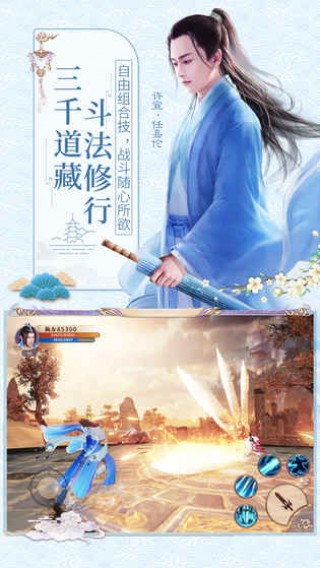 天乩之白蛇传说安卓版截图(3)