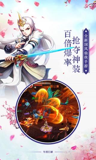 剑羽飞仙(满V版)截图(4)