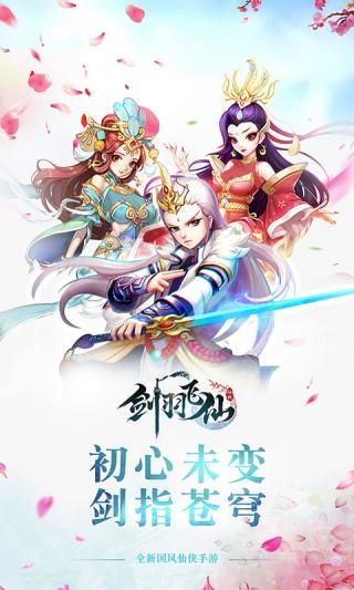 剑羽飞仙(满V版)截图(3)