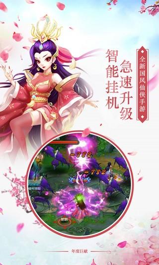 剑羽飞仙(满V版)截图(2)