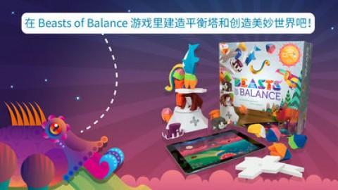 平衡野兽截图(2)