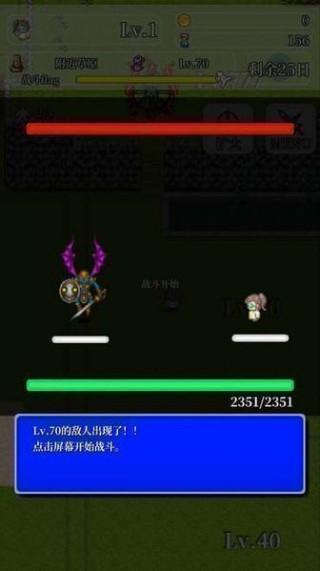 勇者轮回物语2汉化版截图(4)