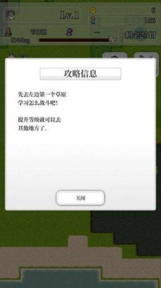勇者轮回物语2汉化版截图(1)