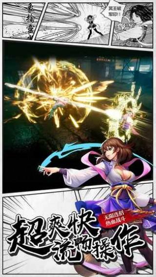 镇魂街3D安卓版截图(3)