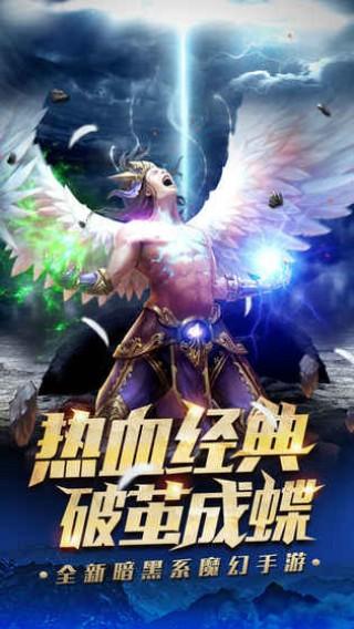 战神猎魔传说截图(3)