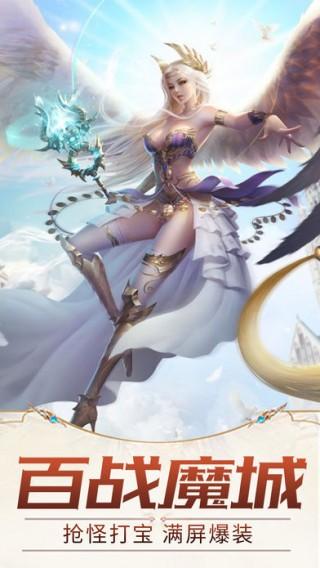 幻境大天使截图(4)