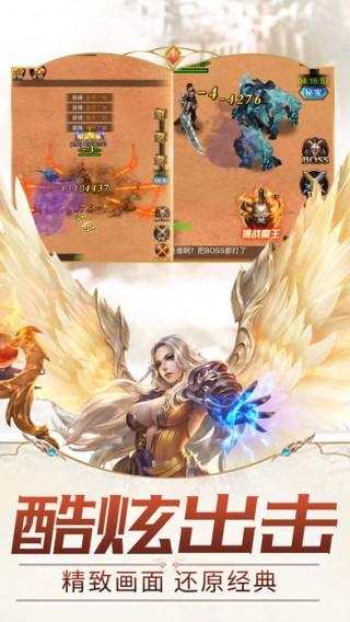 幻境大天使截图(3)