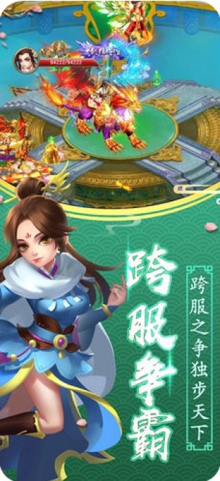 蜀山仙灵传奇截图(2)