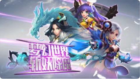 修仙梦幻灵域截图(2)