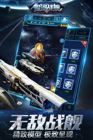 银河战舰截图(4)