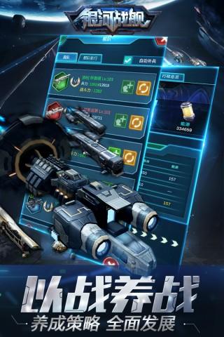 银河战舰截图(2)