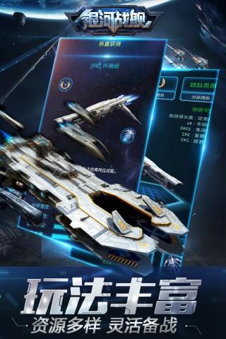 银河战舰截图(1)