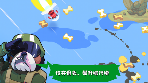 雷霆战狗汉化版截图(3)