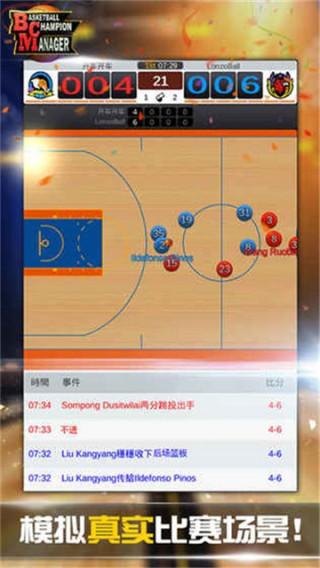 篮球经理ios版截图(2)