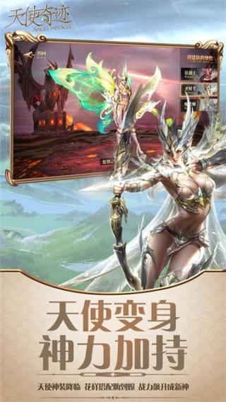 天使奇迹-灭霸终结者截图(4)