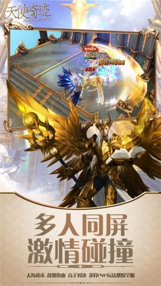 天使奇迹-灭霸终结者截图(3)