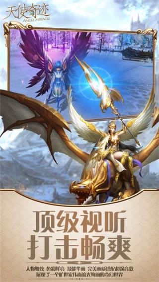 天使奇迹-灭霸终结者截图(1)
