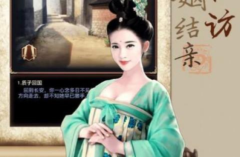 朕的大唐江山-精品宫廷古风游戏截图(2)