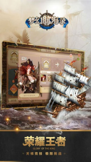 梦幻航海录截图(4)