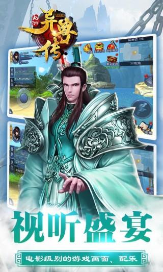 九州异兽传安卓版截图(2)