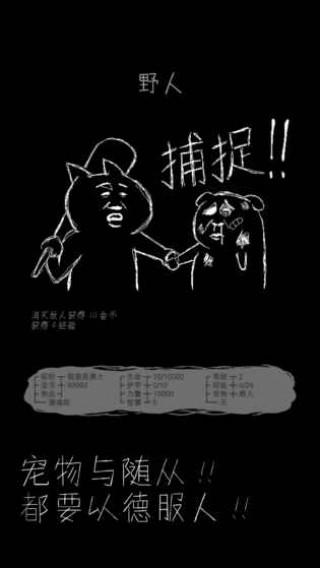 魔王默示录截图(2)