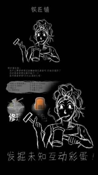 魔王默示录截图(1)