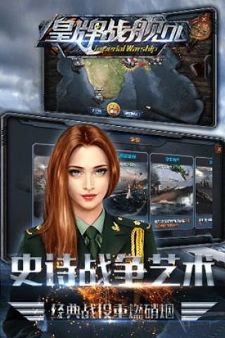 皇牌战舰ol截图(3)
