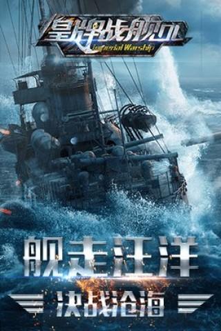 皇牌战舰ol截图(1)