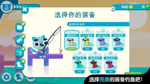 小猫钓鱼汉化版截图(4)