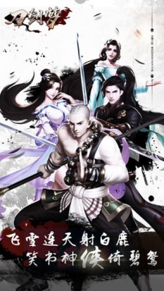 刀剑梦截图(3)