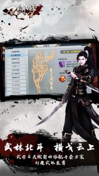刀剑梦截图(1)