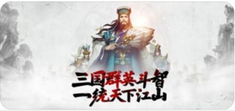 三国志群侠传-问鼎争霸三国坐拥天下风云截图(3)