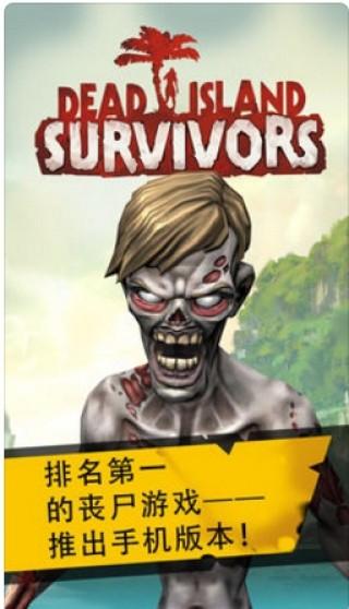 死亡岛:幸存者截图(3)