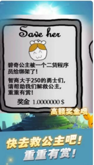 狂欢大冒险截图(3)