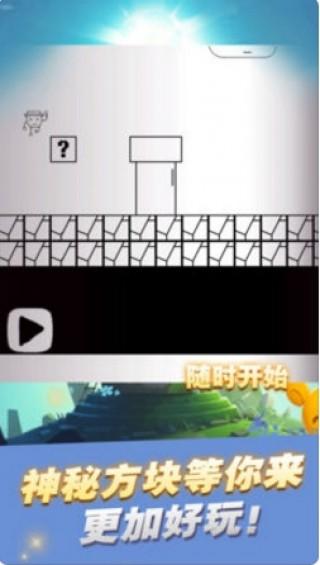 狂欢大冒险截图(1)