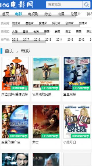 106電影網截圖(3)