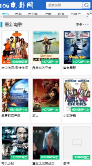 106電影網截圖(1)