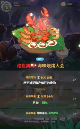 心動網絡不休的烏拉拉截圖(3)