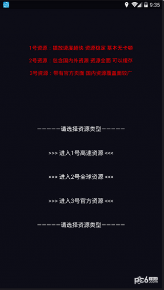七果影視截圖(2)