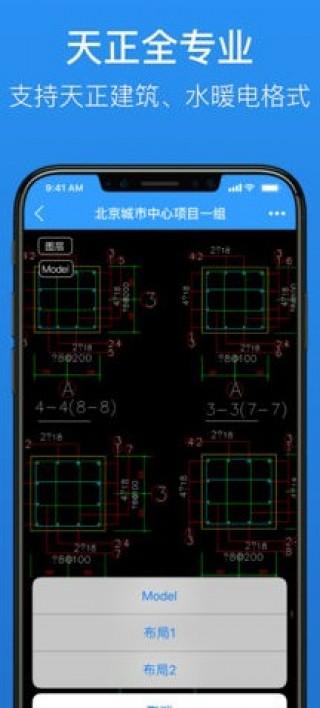 CAD看图宝苹果版截图(2)