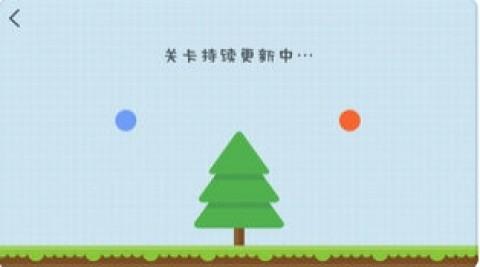 球球物理學截圖(3)