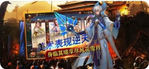 妖姬OL2-經典傳承,新國風三國游戲截圖(3)