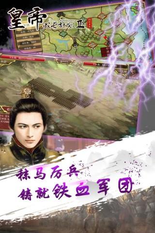 皇帝成长计划2无限元宝修改版截图(5)
