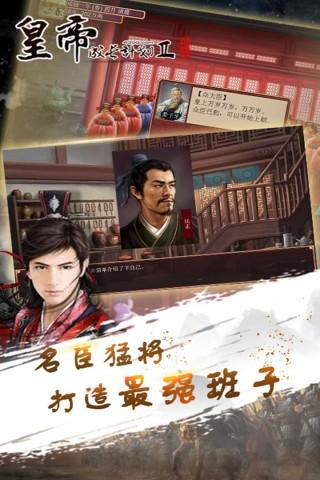 皇帝成长计划2无限元宝修改版截图(4)