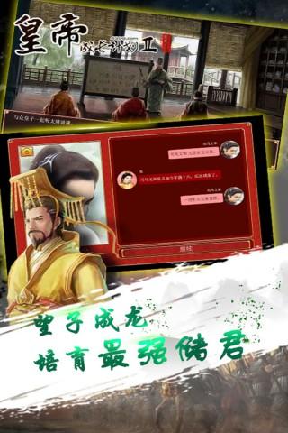 皇帝成长计划2无限元宝修改版截图(3)
